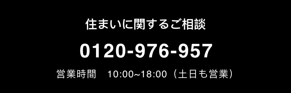 0120-976-957